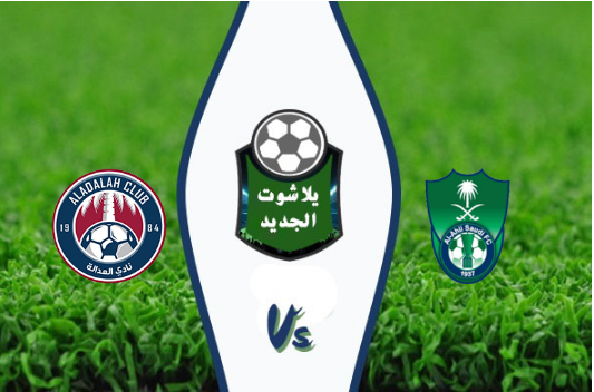 نتيجة مباراة الأهلي السعودي والعدالة بتاريخ 22-08-2019 الدوري السعودي