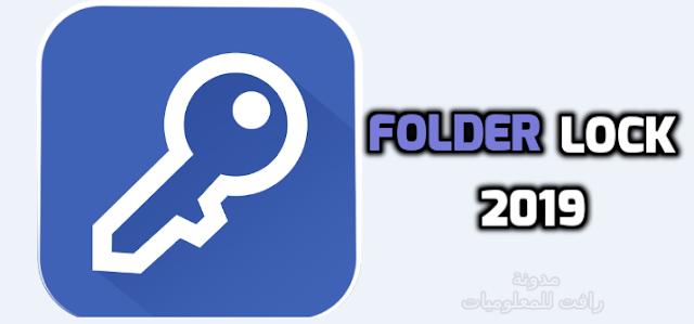 تحميل برنامج قفل الملفات برقم سري Folder Lock 2019 مجانا
