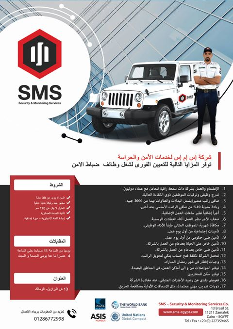 وظائف خالية فى شركه اس ام اس لخدمات الامن والحراسه فى مصر 2020