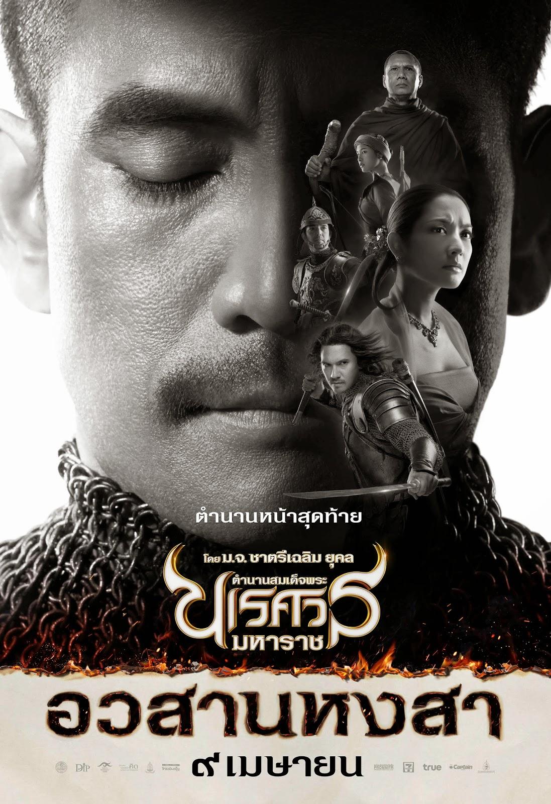 ตำนานสมเด็จพระนเรศวรมหาราช ภาค 6 ตอน อวสานหงสา King Naresuan 6 [HD]