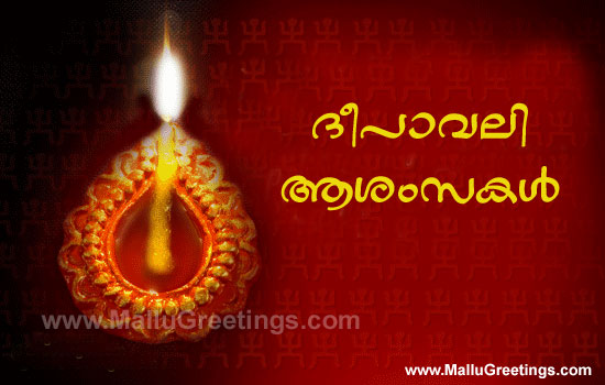 Diwali Greetings In Malayalam, diwali wishes in malayalam, Diwali Wishes in Malayalam – Happy Diwali SMS, Diwali Wishes In Marathi, Messages, Quotes, Shayari, SMS, Status, Wishes,