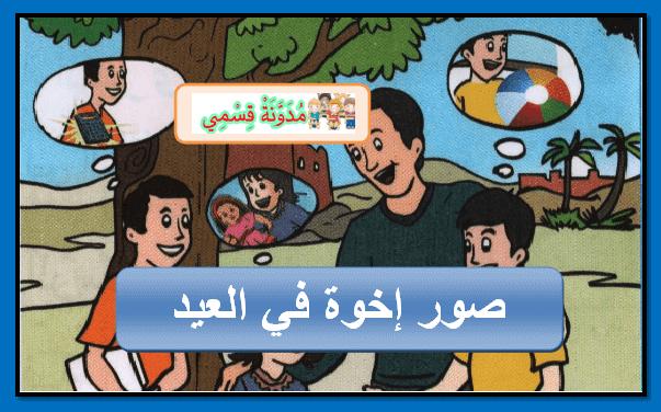 صويرات حكاية إخوة في العيد