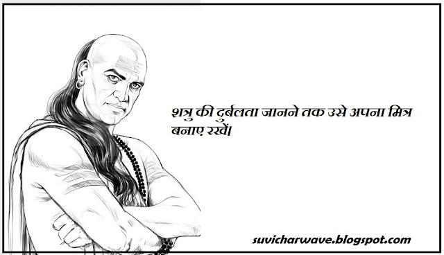 Shatru Kee Durbalata Jaanane Tak Use Apana Mitr Banae Rakhen- चाणक्य के अनमोल विचार (Chanakya Suvichar)