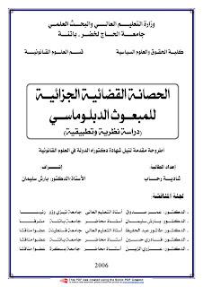 الحصانة القضائية الجزائية للمبعوث الدبلوماسي : دراسة نظرية وتطبيقية - رسالة دكتوراه