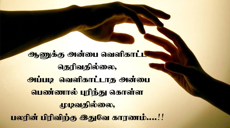 Love Quotes Images For Husband In Tamil The Galleries Of Hd Wallpaper