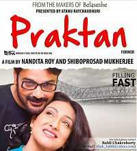 Praktan (2016) Full Bengali Movie Download 300mb CAMRip