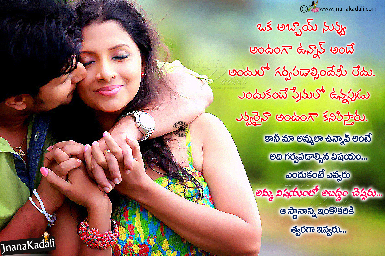 Heart Touching Wife And Husband Relationship Quotes In Telugu
