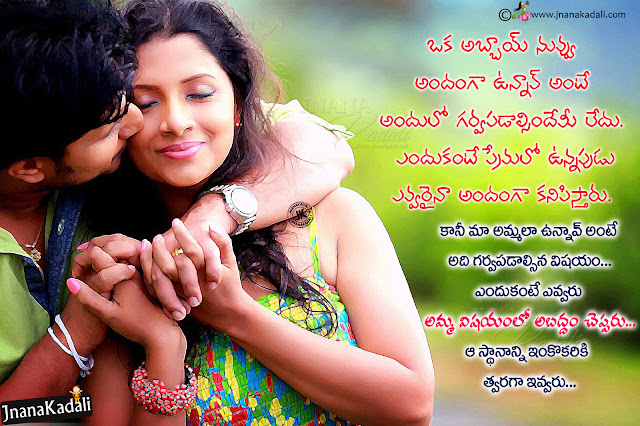 online telugu true life quotes, best words about mother in telugu, telugu true mother importance quotes
