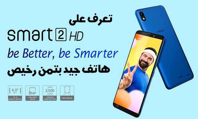 تعرف على هاتف infinix smart 2 hd plus موصفات و مميزات  الهاتف وسعره الرخيص