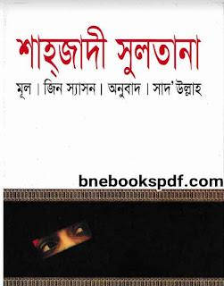 শাহজাদী সুলতানা - জিন স্যাসন / সাদ'উল্লাহ