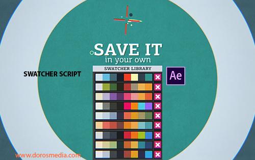 سكربتات افتر افكت سكربت Swatcher لتلوين مشاريعك بشكل سهل وانشاء لوحات ألوانك التي تستخدمها Swatcher Script for Adobe After Effects