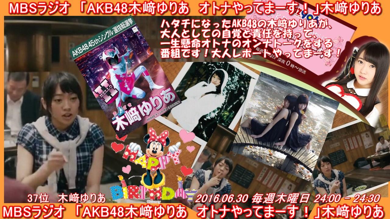 MBSラジオ 「AKB48木﨑ゆりあ オ...