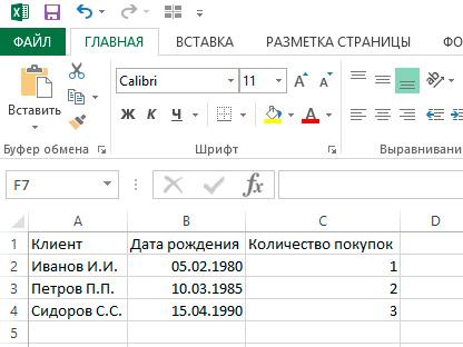 Как заблокировать отдельные ячейки в Excel
