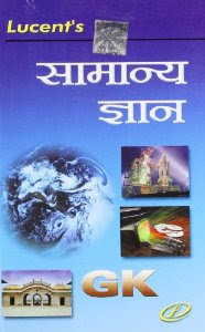 Download Lucent General Knowledge (GK) Hindi Free PDF E-Book