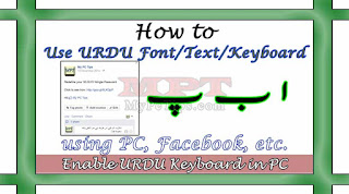 How to use Urdu Keyboard in Facebook and Twitter etc