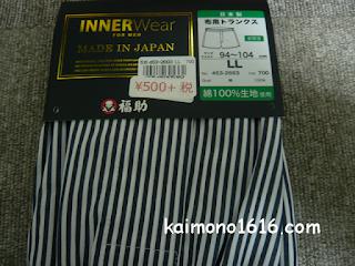 福助アウトレットINNER Wear FOR MEN MADE IN JAPAN【紺白ストライプ】