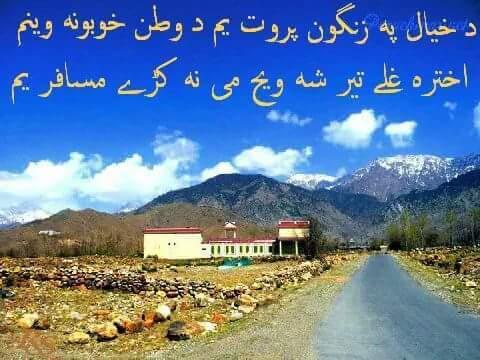 Poetry Blog: Pashto Eid Poetry, Pashto Poetry, Pashto Sad