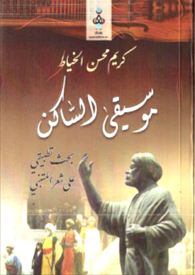 تحميل وقراءة كتاب pdf موسيقى الساكن تأليف العراقي كريم محسن الخياط