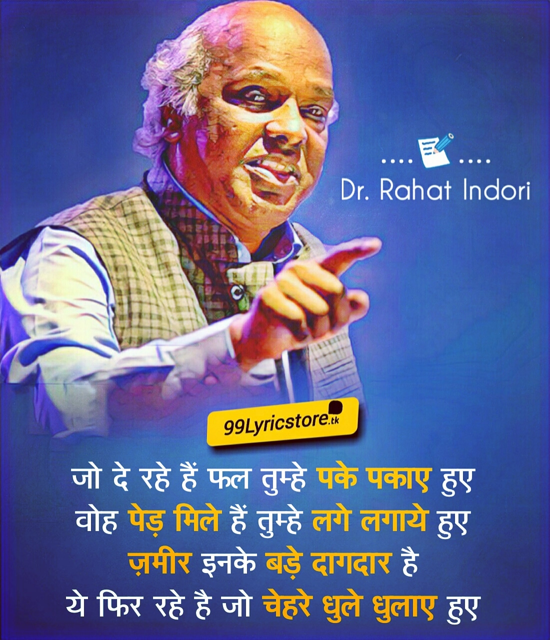 Jo De Rahe Hain Phal Tumhe Pake Pakaaye Hue written and performed by Rahat Indori. This poetry is best Shayari and Ghazal of Rahat Indori.