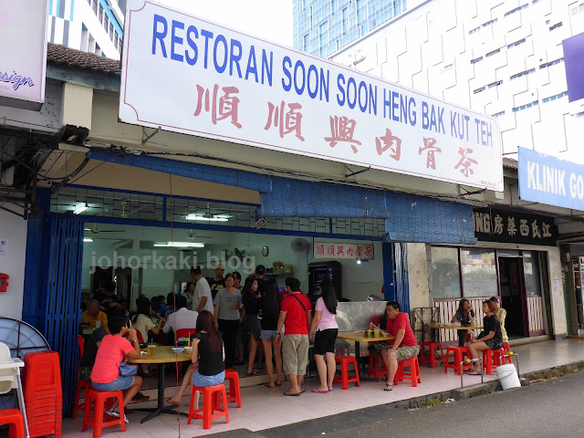 Soon-Soon-Heng-Bak-Kut-Teh-KSL-City-Mall-JB-顺顺兴肉骨茶