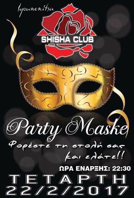 Ηγουμενίτσα: Party Maske σήμερα στο SHISHA