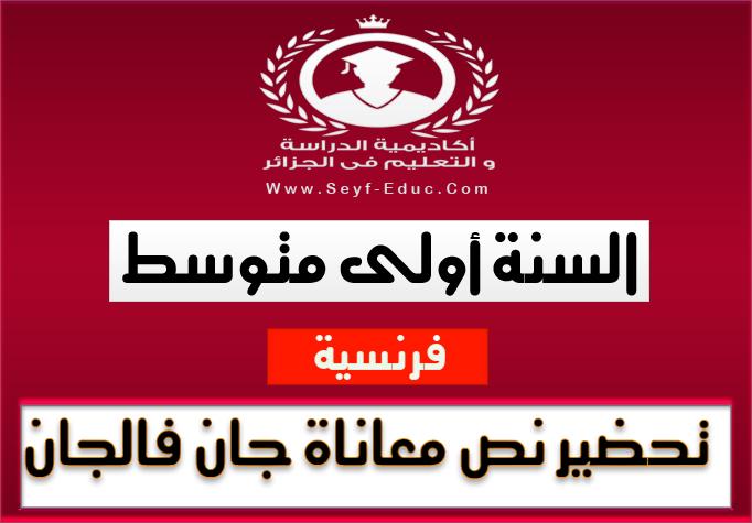 تحضير نص معاناة جان فالجان في اللغة العربية للسنة أولى متوسط للجيل الثاني