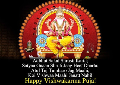 Vishwakarma Day 2017 Sms in hindi