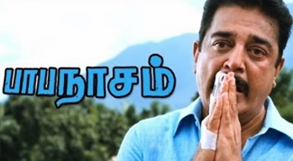 Papanasam Climax Scene | Papanasam Movies Scenes | Emotional Scene
