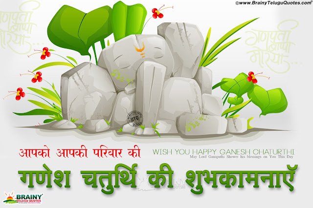 happy ganesh chaturthi quotes messages in hindi-hindi ganesh chaturthi images wallpapers