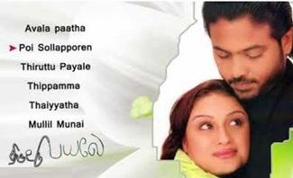 Thiruttu Payale | Thiruttu Payale songs | Thiruttu Payale full songs | Bharathwaj songs | Jeevan