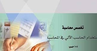 كتاب المحاسبة الزراعية pdf