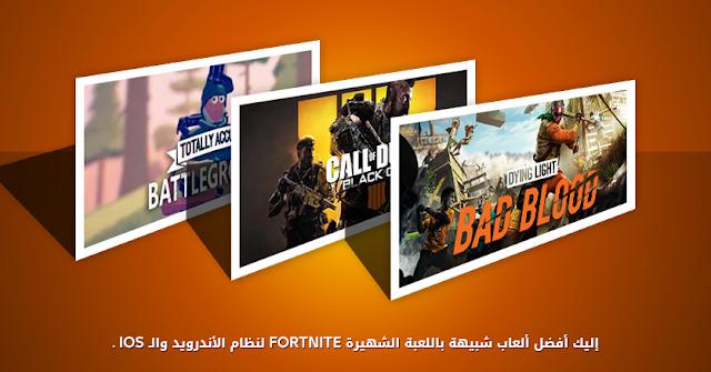 إليك أفضل ألعاب شبيهة باللعبة الشهيرة FORTNITE لنظام الأندرويد والـ IOS .