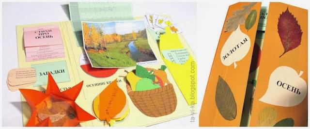 Картинки на тему золотая осень с подписями