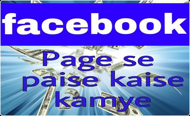 Facebook-Page-se-paise-kaise-kamaye-Facebook-tips