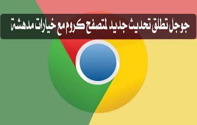 جوجل-تطلق-تحديث-جديد-متصفح-كروم-مع-خيارات-مدهشة-chrome-65-arrives-with-material-design-extensions-page-and-new-developer-features