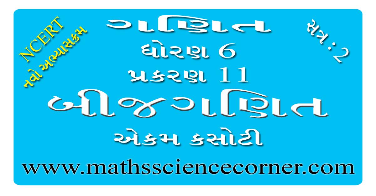 Maths Std 6 Ch 11 Ekam Kasoti