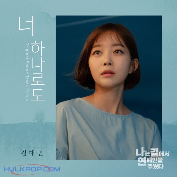 Kim Dae Yeon – I Picked Up the Star OST Part.4