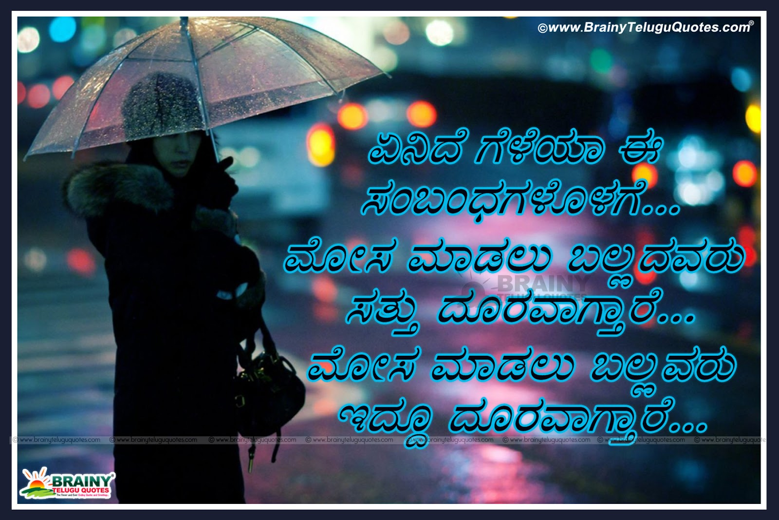 Sad Feeling Kannada Images: Missing You Valentines Day Quotes Kavangulu In Kannada