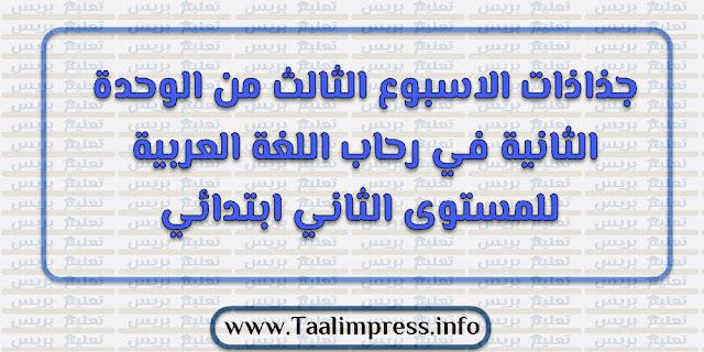 جذاذات الاسبوع الثالث من الوحدة الثانية في رحاب اللغة العربية للمستوى الثاني ابتدائي