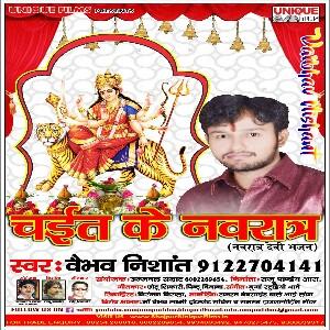 Chait ke navrat vaibhav nishant