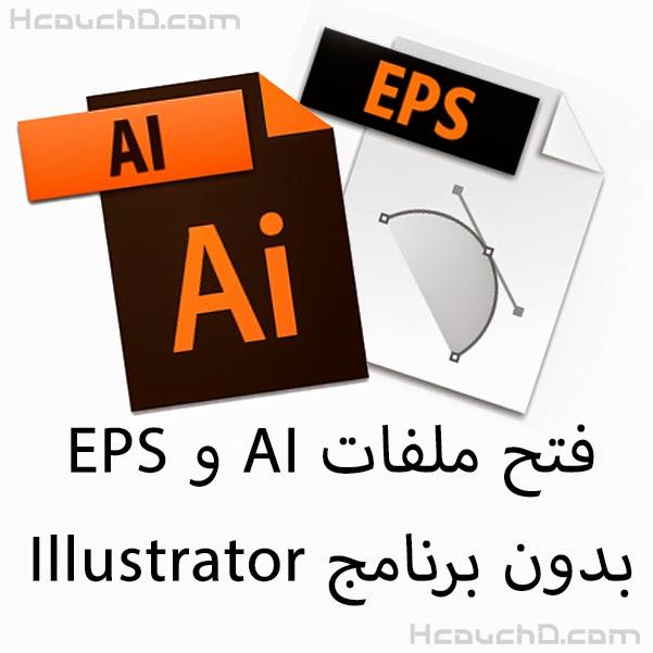 أفضل الطرق فتح ملفات AI و EPS بدون برنامج Illustrator