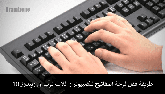 طريقة قفل لوحة المفاتيح للكمبيوتر و اللاب توب في ويندوز 10 برامج زون