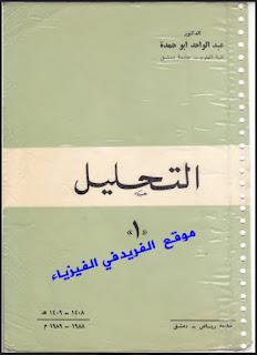 تحميل كتاب التحليل 1 pdf د. عبد الواحد أبو حمدة ، جامعة دمشق ، Analysis 1 ، التحليل الرياضي 1 ، الجزء الأول ، الفصل الأول ، رابط تحميل مباشر مجانا
