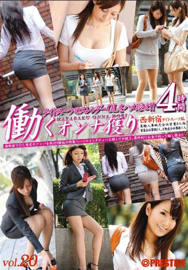 YRZ-059 Slender OL Woman Caught Fuck You Receive Better Working Of [tight Suit! ! 】 Vol.20