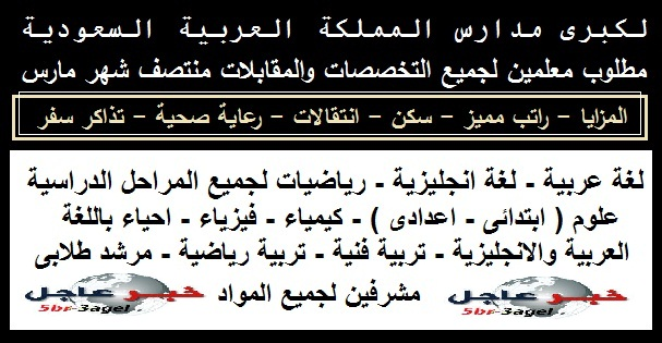 كبرى مدارس السعودية تعلن عن حاجتها الى معلمين لجميع التخصصات والمراحل بمزايا كبيرة