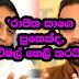 Wimal Weerawansa Talks About Rajitha Senarathne