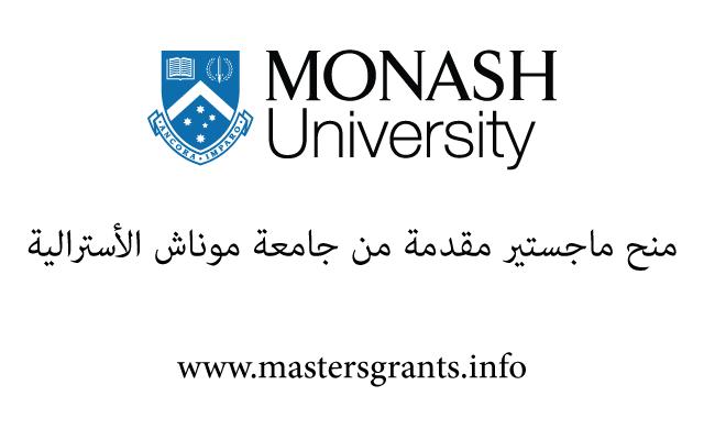 منح ماجستير مقدمة من جامعة موناش الأسترالية