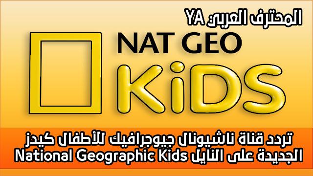 تردد قناة ناشيونال جيوجرافيك للأطفال (كيدز) National Geographic Kids الجديدة على النايل سات / يوتلسات 7 درجة غرب