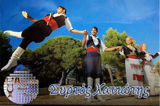 http://apollondancestudio.blogspot.gr/p/syrtos-xaniwtis-istoria-xaraktiristika.html