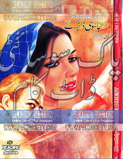 Jasusi Digest May 2016, read online or download free latest Urdu Digest by Jasoosi Publications.